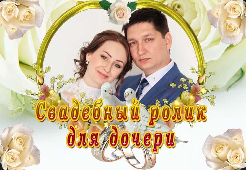 Ролик с поздравлением на свадьбу